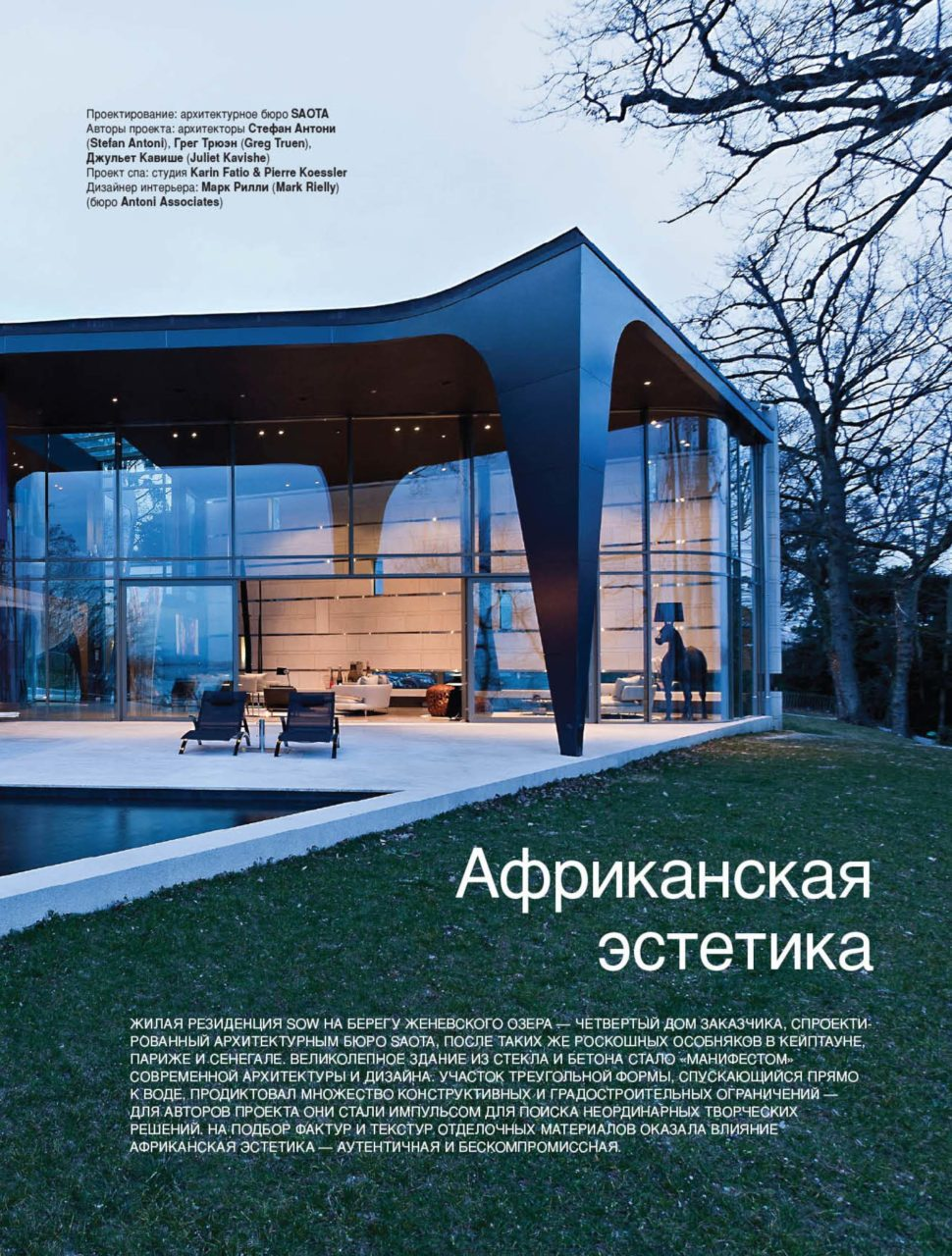 https://www.saota.com/wp-content/uploads/2018/01/2013_March_BeautifulHouses_SAOTA_Lake-House-1-editorial_cover.jpg