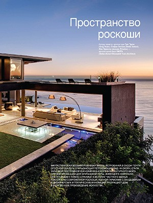 http://www.saota.com/wp-content/uploads/2018/01/2014_BeautifulHouses_SAOTA_Nettleton198-editorial_cover.jpg